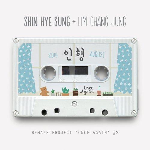 SHIN HYE SUNG - Once Again #2