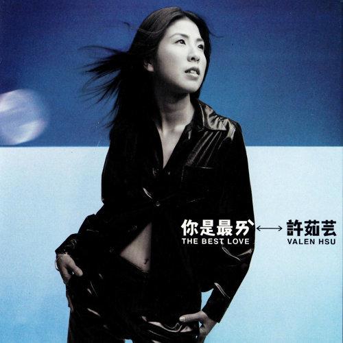 學琴的孩子 - Album Version