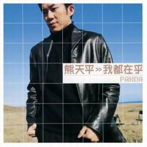 碎心沙漠 - Album Version