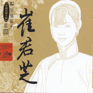 Masters Of Traditional Chinese Music - Cui Junzhi: Konghou