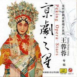 Peking Opera Star: Wang Rongrong