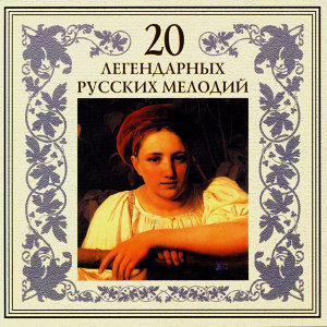 20 легендарных русских мелодий