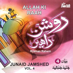 Roshan Rahen Vol.4 - Allah Ki Raah - Urdu Speech