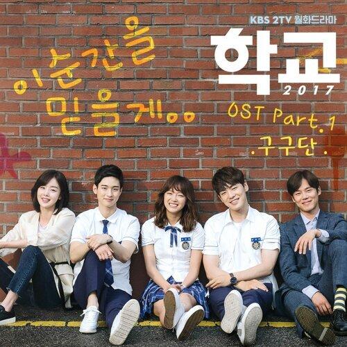 學校2017 韓劇原聲帶 Part 1 (School 2017, Pt. 1) - Original Television Soundtrack