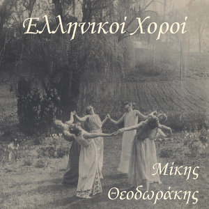 Greek Dances - Ellinikoi Horoi(Suite For Solo Bouzouki & Orchestra)