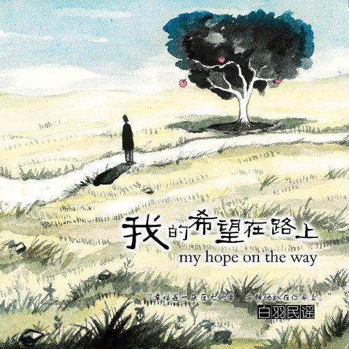 我的希望在路上 (My Hope on The Way)