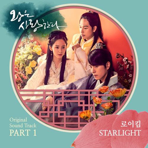 王在戀愛 電視劇原聲帶PART 1 (The King In Love OST Part 1)