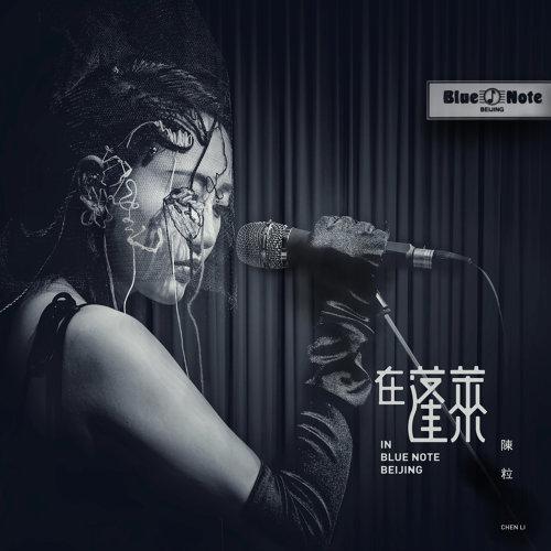 《在蓬萊》 in Blue Note Beijing (PengLai in Blue Note Beijing)