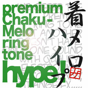 Chaku-Melo Hype! -Premium Ring Tone-