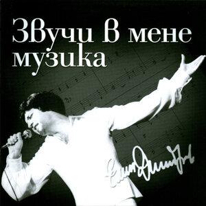 Zvuchi v mene muzika