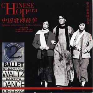 Selected Chinese Opera
