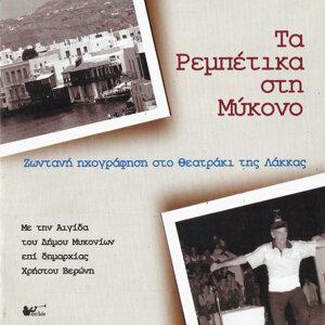 Τα Ρεμπέτικα Στη Μύκονο / Ta rebetika sti Mykono