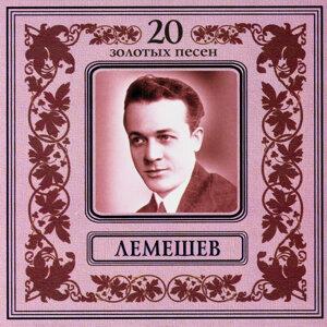 Сергей Лемешев. 20 золотых песен