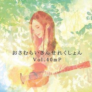 Osamuraisan Selection Vol.40mP