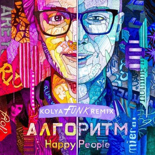 Алгоритм (Kolya Funk Remix)