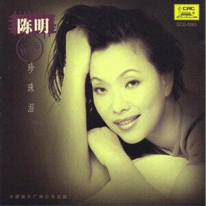 Pearl Tears (Zhen Zhu Lei)