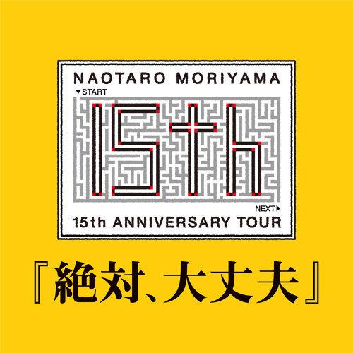 15th アニバーサリーツアー『絶対、大丈夫』