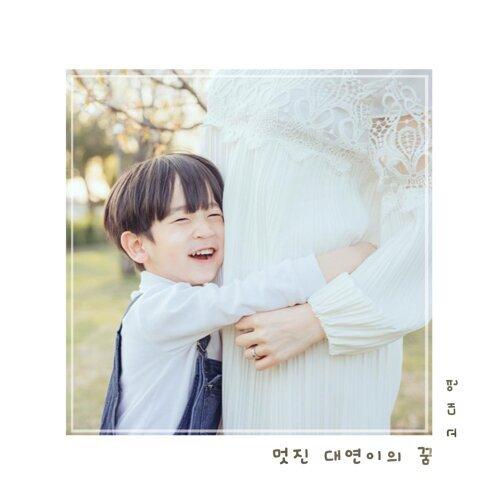 Da-yeon's nice dream