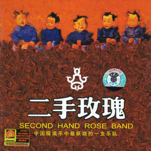 Second Hand Rose (Er Shou Mei Gui)
