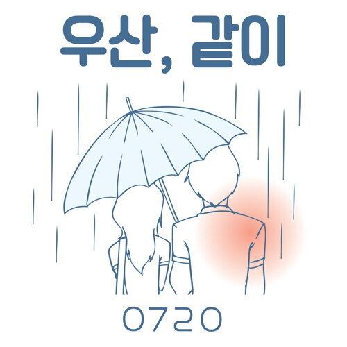 우산, 같이 Umbrella With You