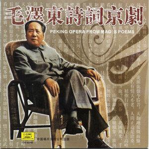 Peking Opera: Maos Poems