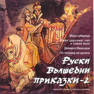 Ruski Valshebni Prikazki 2 (Russian Fairytales 2)