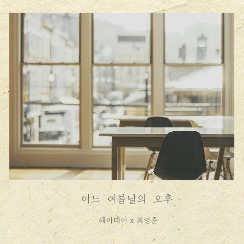 One Summer Afternoon (feat. ChoiYoungJun)
