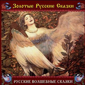 Золотые русские сказки. Русские волшебные сказки