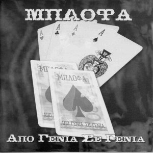 Apo Genia Se Genia/From Generation to Generation