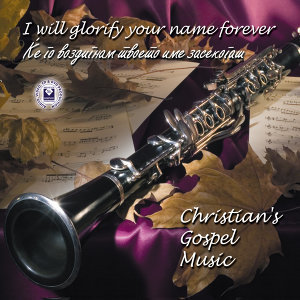 I will glorify your name forever / CHRISTIAN'S GOSPEL MUSIC