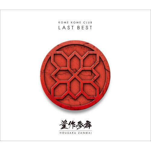 LAST BEST ~豊作参舞~