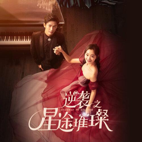 星光閃耀 (Star Shine) - 電視劇<逆襲之星途璀璨>插曲