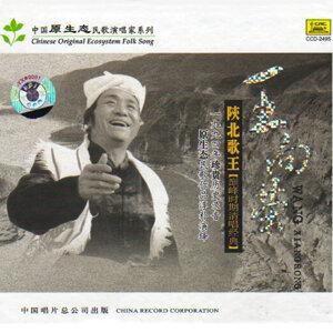 Original Ecosystem Folk Songs by Wang Xiangrong (Shan Bei Ge Wang: Wang Xiangrong)