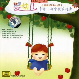 Teaching Music and Language To 1 1/2 - 2 Year Olds (Ying You Er Yin Yue Yu Yan Jiao Xue Qi Bu (Shi He Yi Sui Ban Zhi Er Sui))