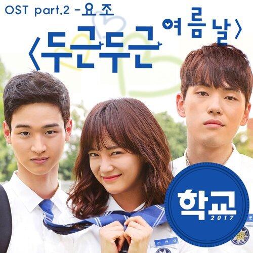 School 2017, Pt. 2 - Original Television Soundtrack