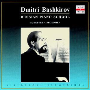 Russian Piano School: Dmitri Bashkirov, Vol. 1