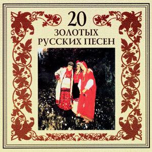 20 золотых русских песен