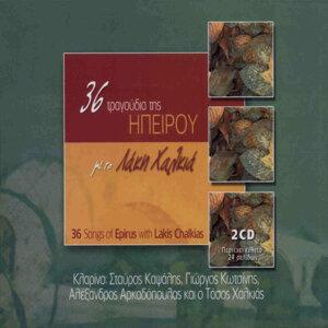 36 Tragoudia Tis Ipirou Me Ton Laki Chalkia/36 Songs of Epirus With Lakis Chalkias