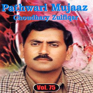 Pathwari Mujaaz Vol. 75 - Pothwari Ashairs