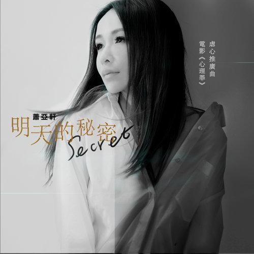 明天的秘密 - 電影<心理罪>推廣曲