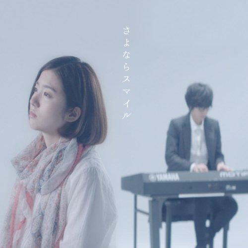 さよならスマイル (feat. 杏沙子)