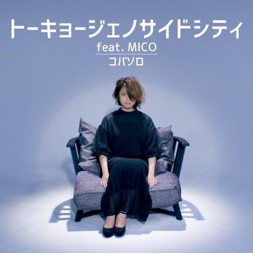 トーキョージェノサイドシティ (feat. MICO)