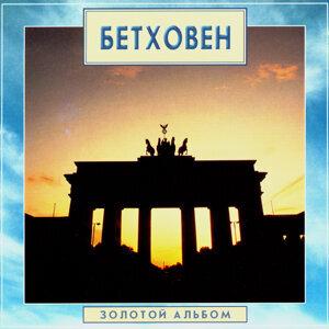 Golden Classics. Beethoven - Gold Album
