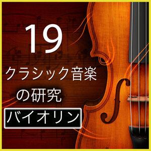 19 クラシック音楽  の研究  バイオリン