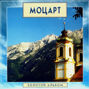 Golden Classics. Mozart - Gold Album