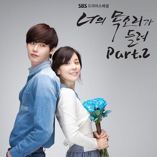 너의 목소리가 들려 OST Part.2 - SBS 수목드라마
