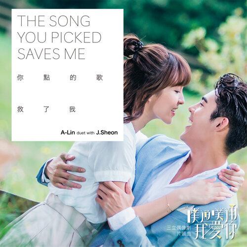 你點的歌救了我 (The Song You Picked Saves Me) - 三立偶像劇<噗通噗通我愛你>片頭曲