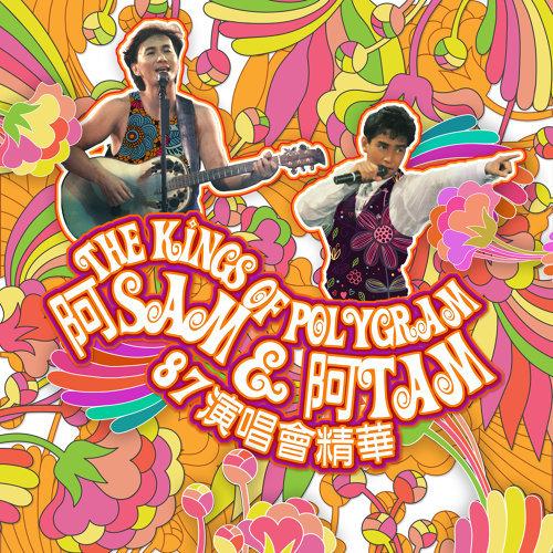 The Kings Of PolyGram阿Sam &阿Tam 87演唱會  精華 - Live