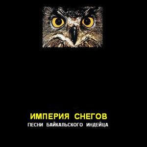 Pesni Bajkal'skogo Indejca