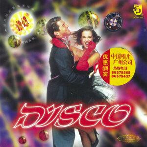 Hot Disco Music: The Shaking Ladies Vol. 3 (Di Si Ke Wu Ting Fa Shao Wu Qu: Niu Niu San)